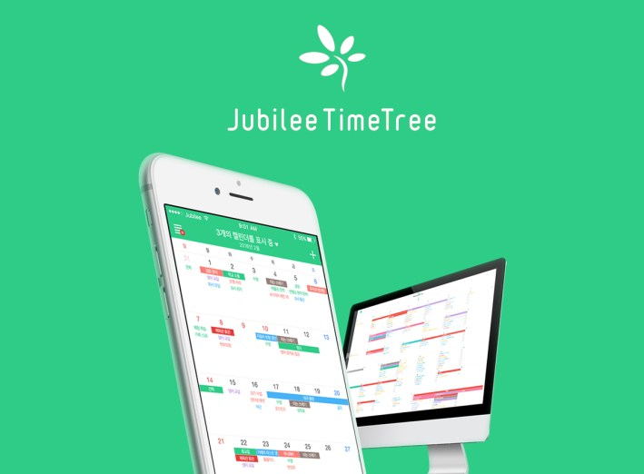 Calendar Sharing Service Jubilee Time Free Receives 2 3