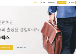 Local Korean Talent Matching Platform 'Trex' to be Launched