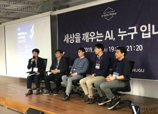 SK Telecom True Innovation to Held AI&NUGU Meet-up Successfully
