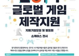 Gyeonggi Center looking for Global Game Development Partners 2019