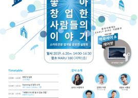 SK Telecom True Innovation to host 'Smart Tour' Meet-up