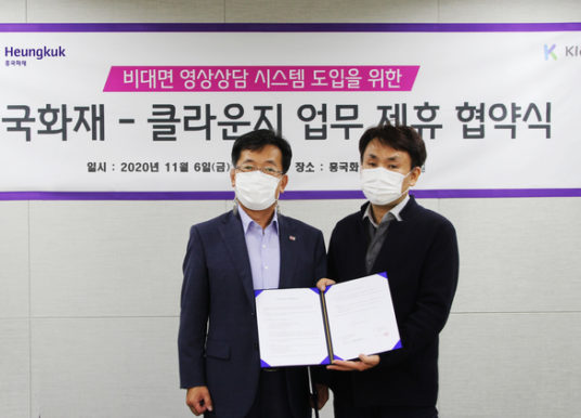 Klounge signs MOU with Heungguk for real-time video claim service