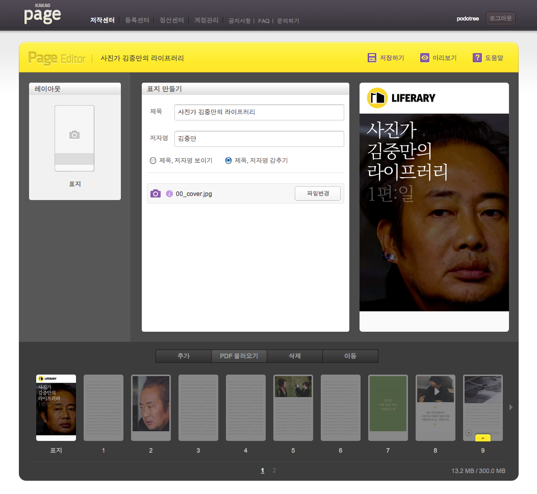 3 Korean chat app maker Kakao launches Pages, a mobile marketplace for content creators