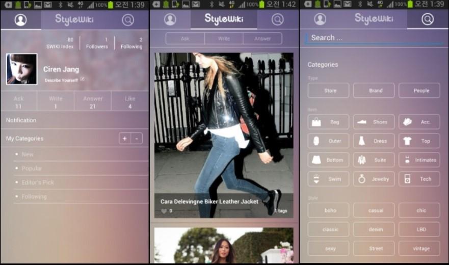 StyleWiki 모바일 어플리케이션