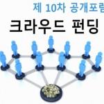 공개포럼 - 크라우드 펀딩