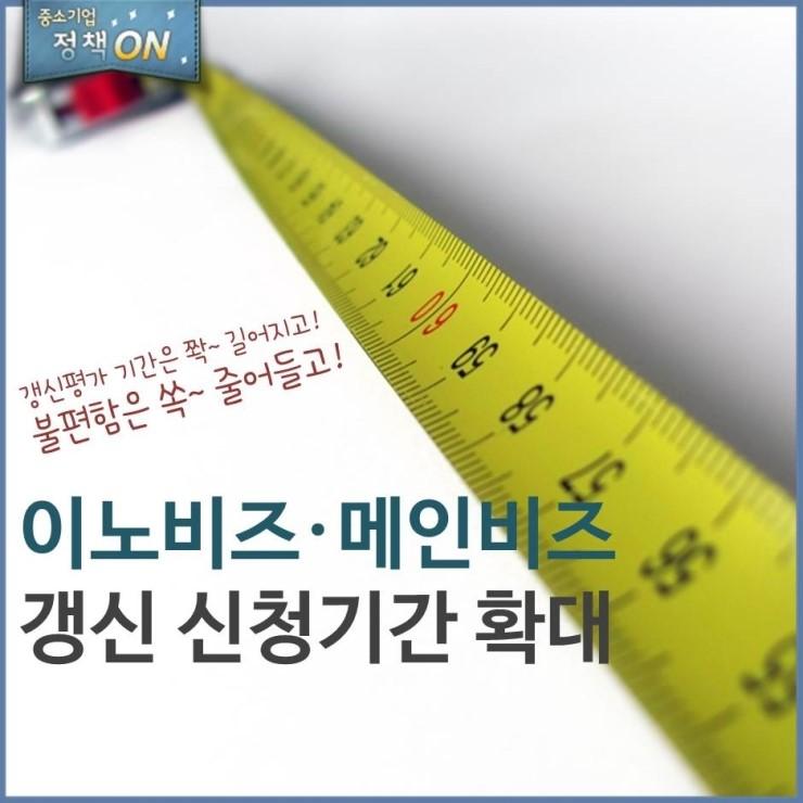 중소기업청 이노비즈 연장신청 기간 확대