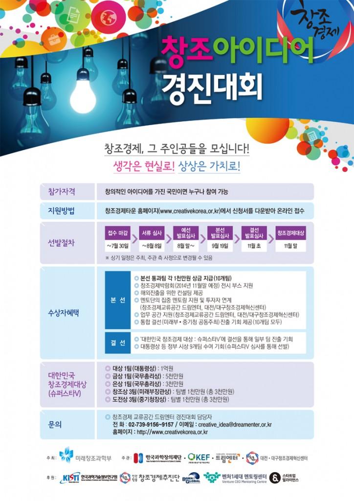 창조경진대회-포스터-가로823px