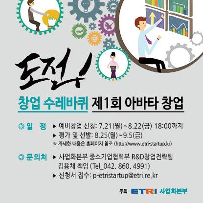 [팝업] ETRI 도전! 창업수레바퀴