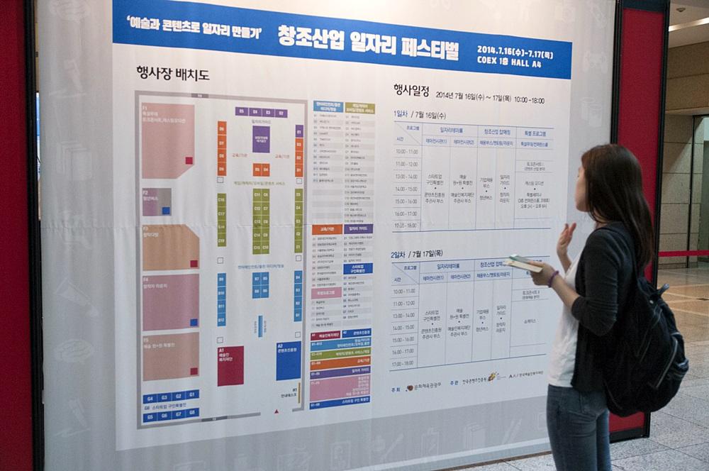 기업 정보를 보고있는 참가자