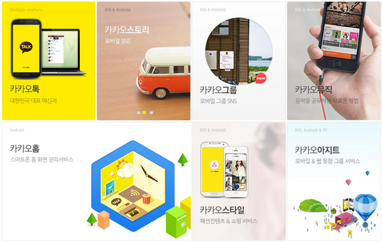 ◇카카오 서비스(사진:카카오톡 홈페이지)