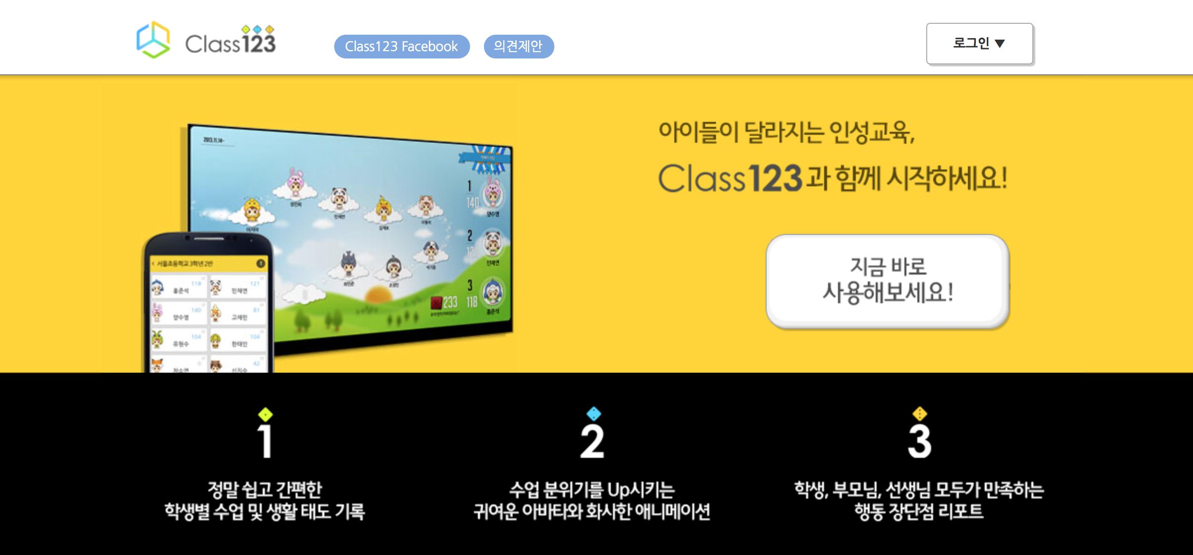 클래스123의 특징, 홈페이지 캡쳐