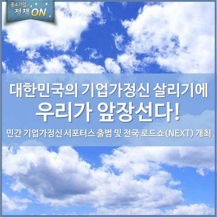 140820-중소기업청-중소기업정책ON
