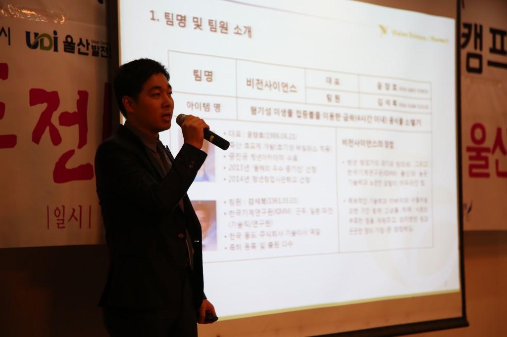 '대한민국 창업리그 in울산' 결선  PT