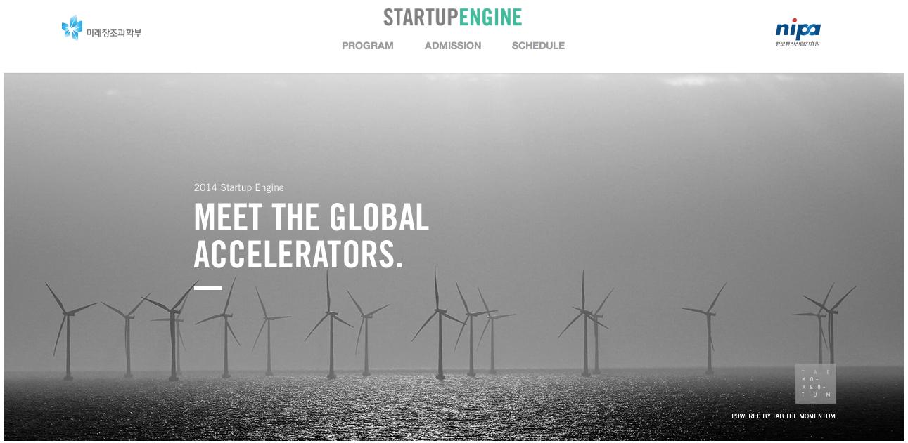 Startup Engine(스타트업 엔진)