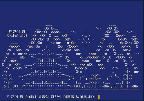 ▲국내 최초의 머드게임 단군의땅. 이 게임도 카이스트 출신의 개발자들이 만든 게임이다. (출처 = borgus.tistory.com/364)
