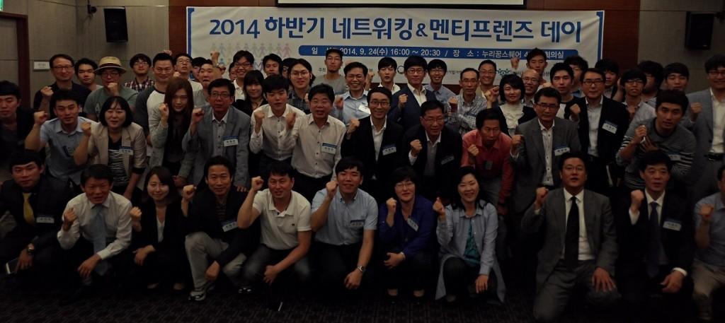 사진>지난 24일 미래창조과학부 산하 벤처1세대멘토링센터가 주최한 '2014 하반기 네트워킹&멘티프렌즈데이'에 참여한 창업초기기업가 및 예비창업자들이 파이팅을 외치고 있다.