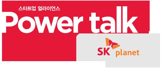 스타트업 얼라이언스 파워톡 4차 -SK플래닛