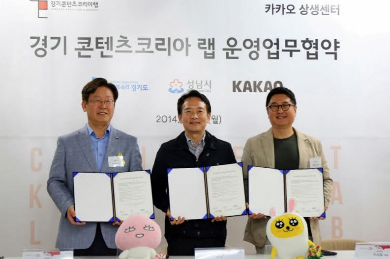 카카오-경기도 제휴
