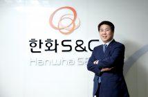 한화S&C대표이사 김용욱