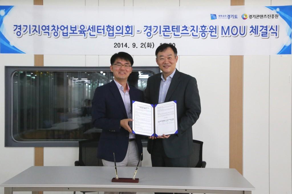 20140902_경기콘텐츠진흥원-창업보육협의회간MOU (10) (1)