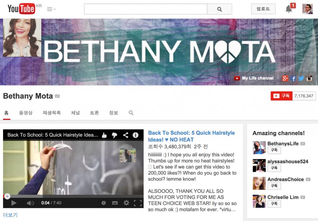 Bethany Mota 유튜브 채널