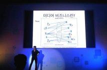 비즈니스는 과거 (대중매체와도 닮은) 일방향형 네트워크에서 양방향 미디어 비즈니스로 진화하고 있다. (객석에서 청중이 찍어주신 현장 사진)