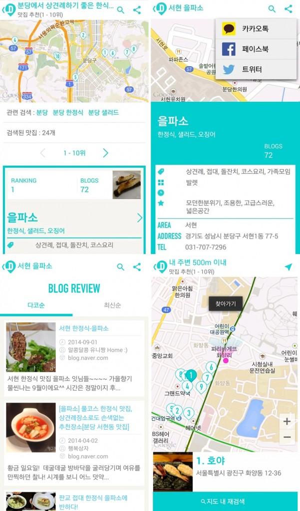 [사진자료2.] 다이닝코드 앱 구동화면