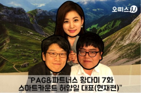 황다미_스마트카운트_허양일_현재 (1)
