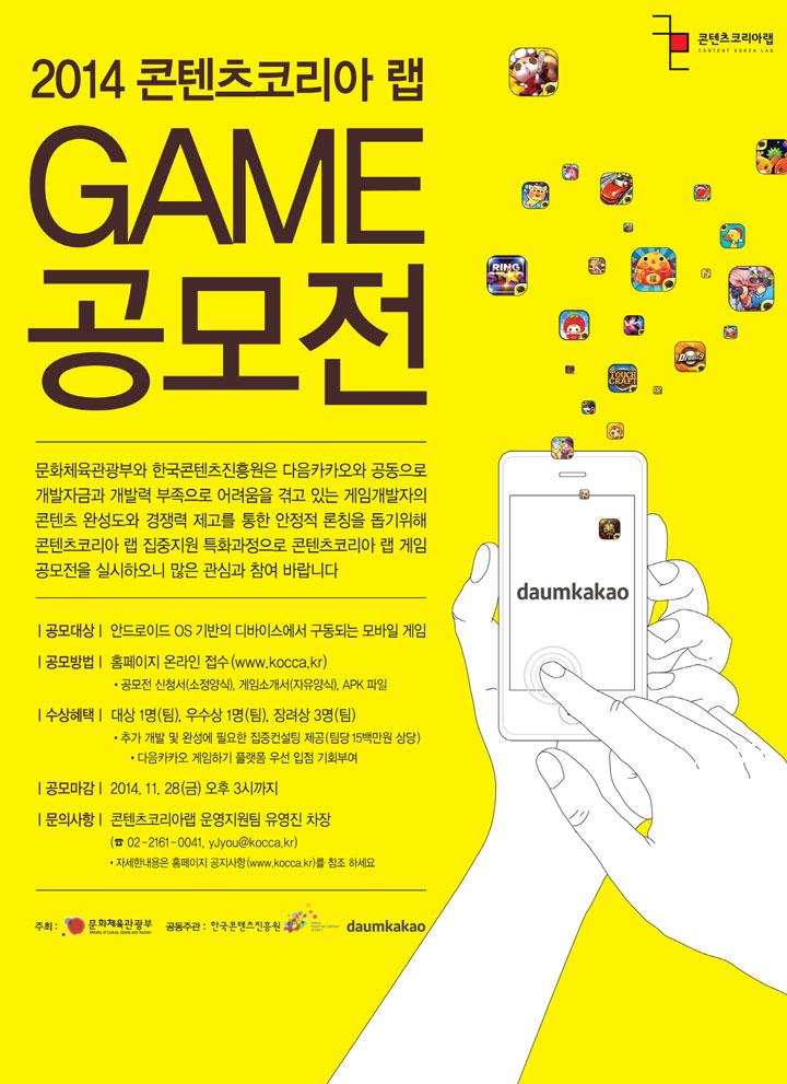 한국콘텐츠진흥원 게임공모전