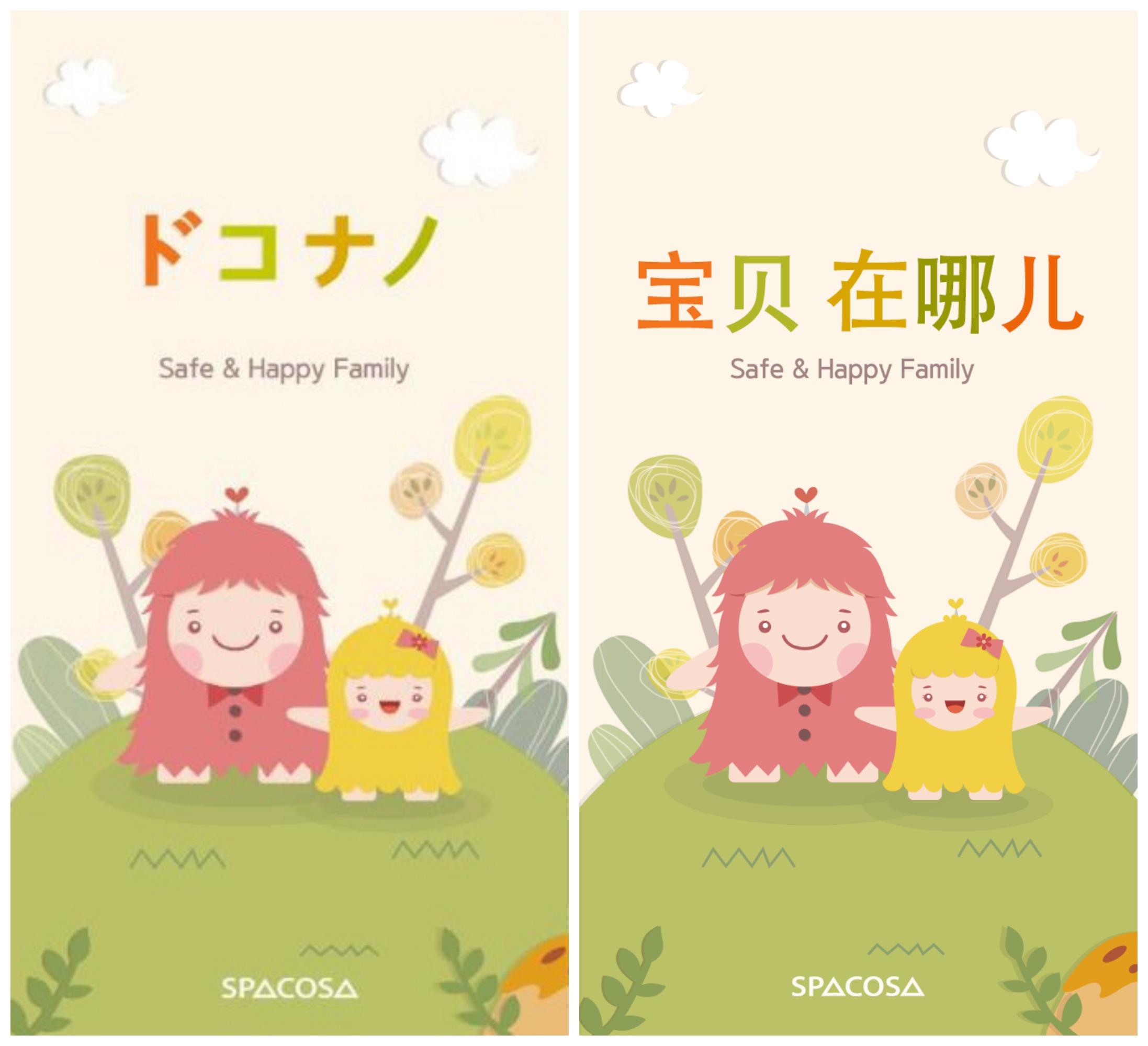 일본어, 중국어 버전의 패미(FAMY)