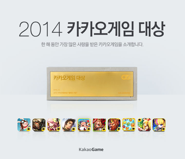 [다음카카오_참고이미지] 2014 카카오게임 대상, 올해의 게임