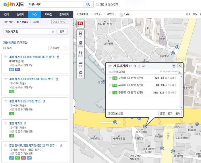 다음 지도_실시간 마을버스 정보_PC