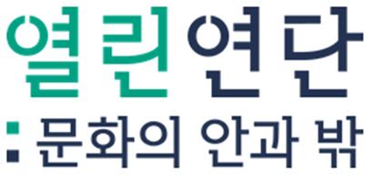 열린연단_문화의 안과 밖 로고