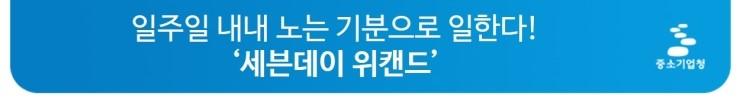 0127_세븐데이위캔드_메뉴