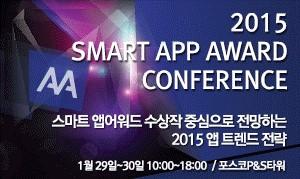 2015 Mobile App 1