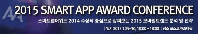 2015 Mobile App 2