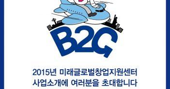 B2G_Roadshow_final_image