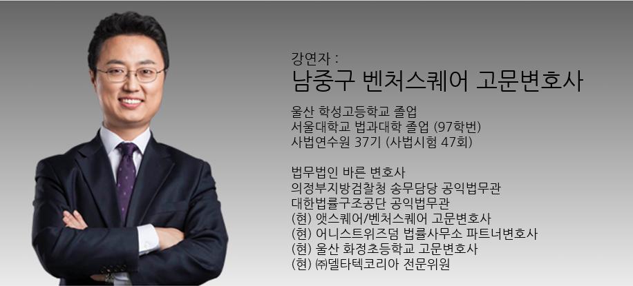 남중구-변호사-약력