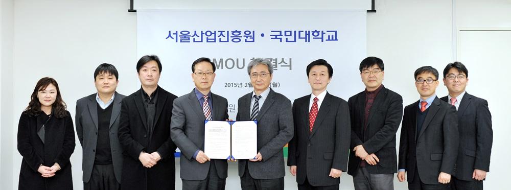 사진 2. 국민대-서울산업진흥원 MOU 체결식