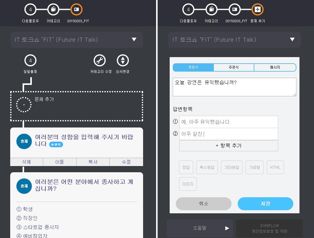 이미지 업로드, HTML tag 사용 및 다양한 기능을 제공하는 다운플로우 UI