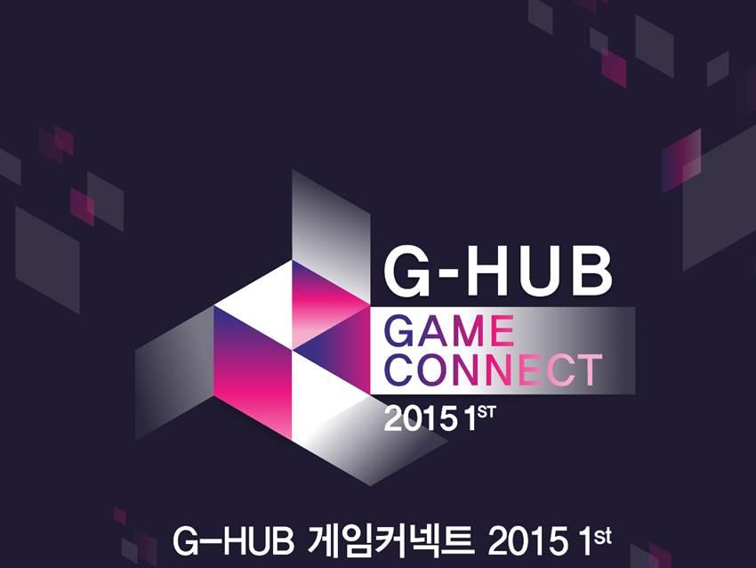 게임 비즈니스 축제 \'G-HUB 게임커넥트\' 26일 판교 공공지원센터 개최