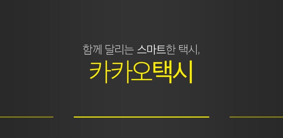 다음카카오_카카오택시