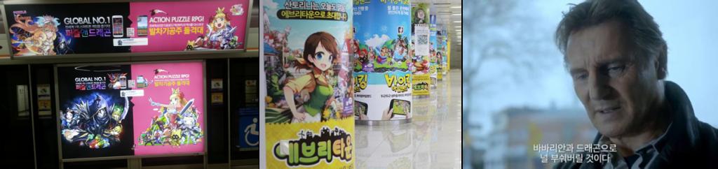 모바일 게임 광고