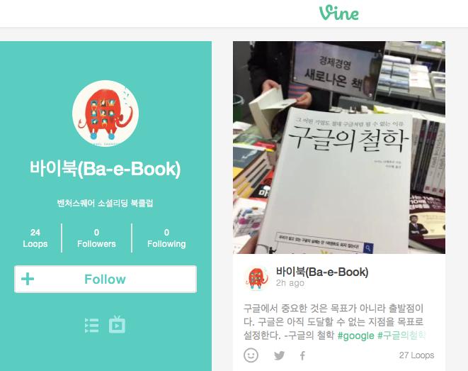벤처스퀘어 바이북(Ba-e-Book) 온라인 소셜리딩 북클럽