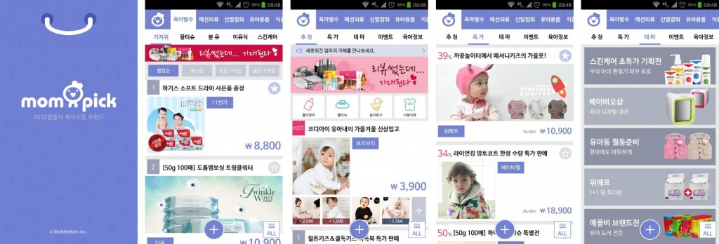 [참고3] 맘픽앱 주요 화면