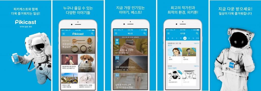 피캐키스트 앱 대표 이미지