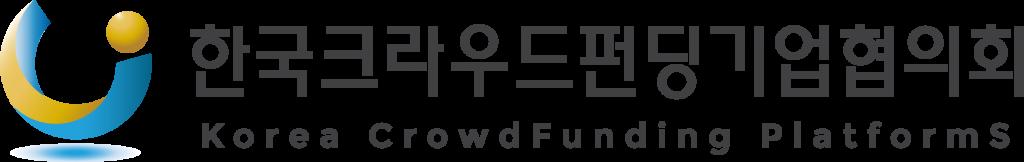 한국크라우드펀딩 기업협의회 로고