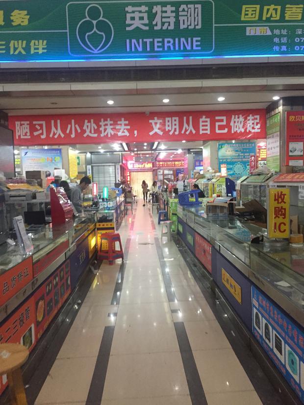 화창베이 전자상가내에 자리잡고 있는 부품가게들.
