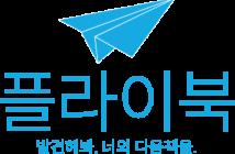 img_flybook_logo02