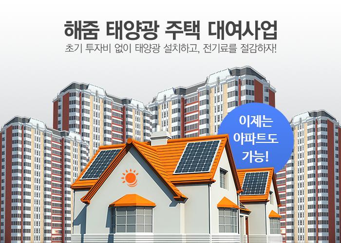 [이미지] 태양광 대여사업(아파트)